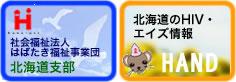 北海道のHIV・エイズ情報 HAND