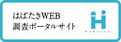 はばたきWEB調査ポータルサイト