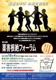 yakugaiforum2014.jpg