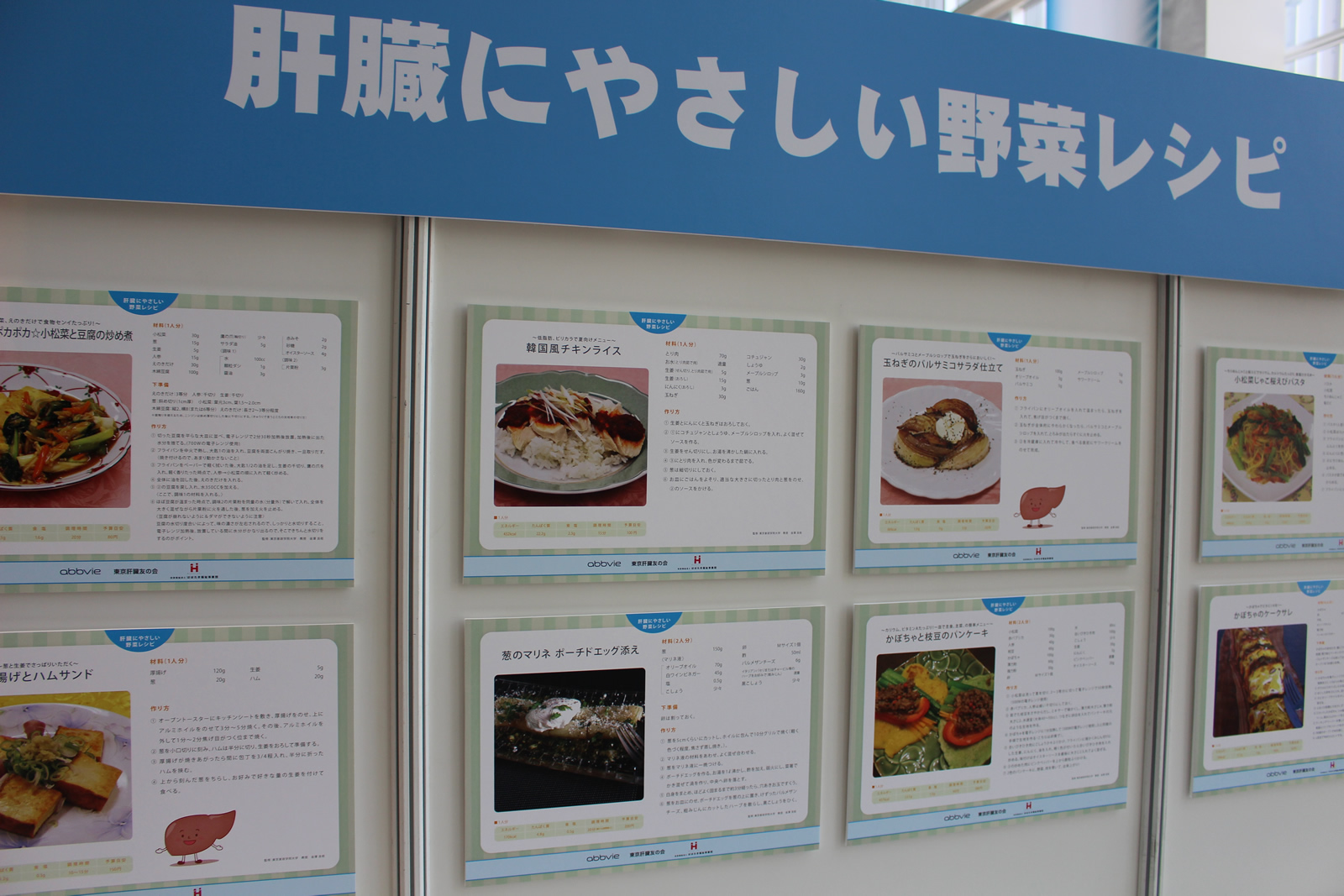 世界肝炎デーイベント『ご当地キャラと学ぼう!肝臓と肝炎のこと』が開催されました。