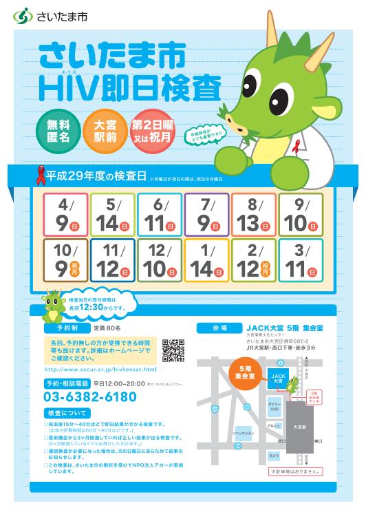 「さいたま市HIV即日検査」が行われています