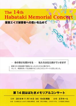 いよいよ本日、第14回はばたきメモリアルコンサートが開催されます!