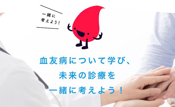 「みんなで考える血友病診療ネット」のウェブサイトができました