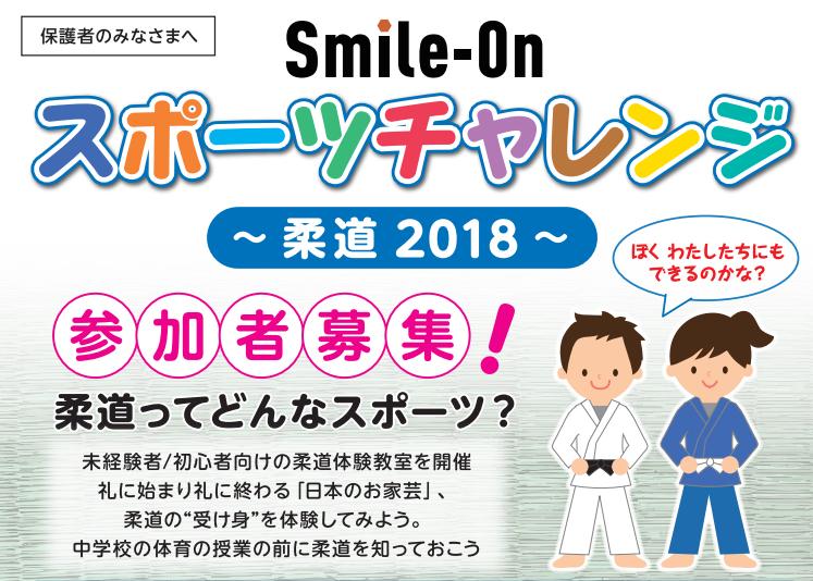 保護者のみなさまへ「Smile-On スポーツチャレンジ ~柔道2018~」参加者募集!